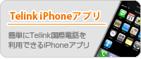 Telink iPhoneアプリ